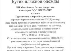 Благодарственное письмо от бутика Тропик ООО М2 Ремонт