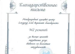 Благодарственное письмо от Language Link ООО М2 Ремонт