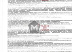 Договор ремонт ванной комнаты на ул.Фронтовиков 6