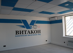 Ремонт офиса в Оренбурге ООО Витакон